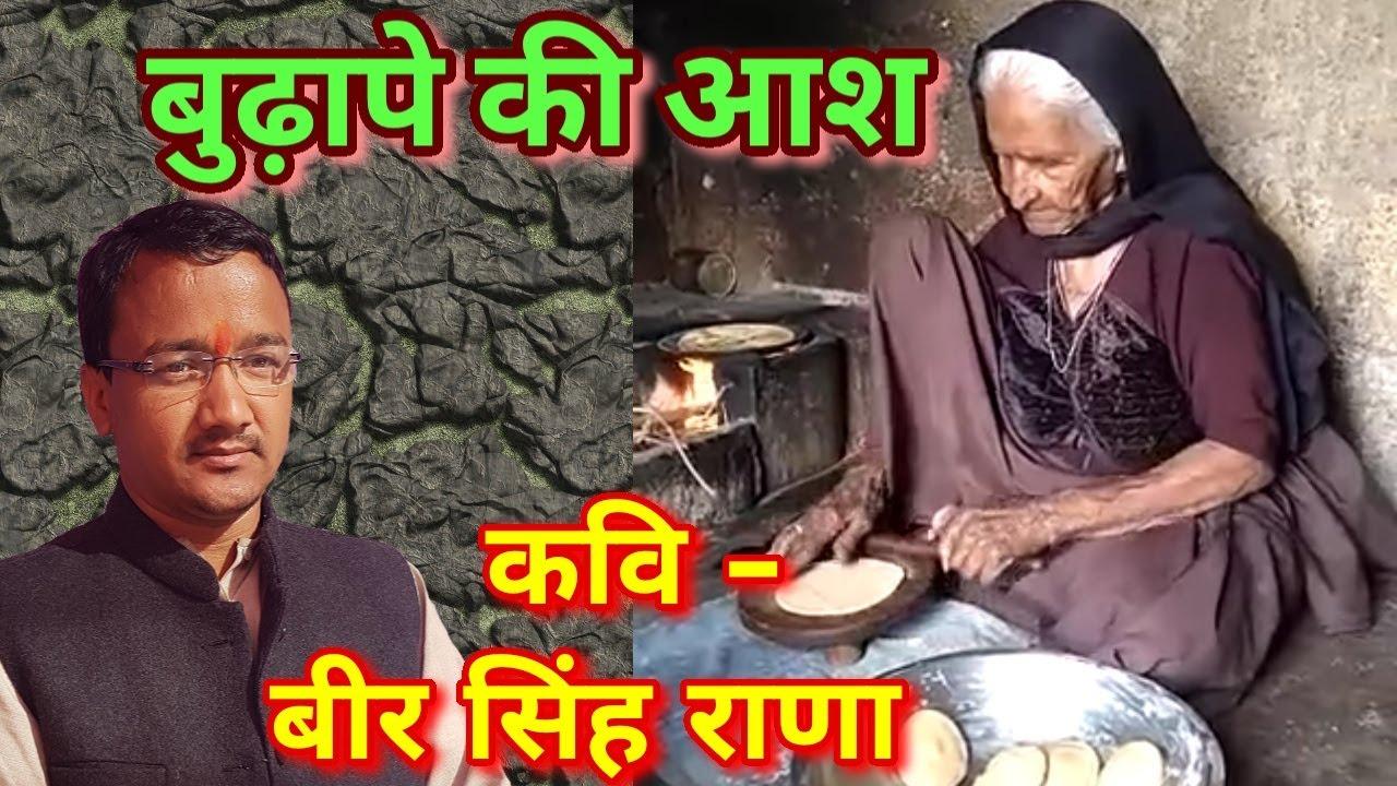 New Garhwali Kavita 2020 || बुढ़ापे की आश || Beer Singh Rana