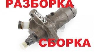 видео Как отремонтировать топливный насос на минитракторе