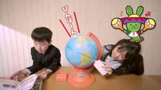 入学前から長~く遊べる!学べる!「くにキャラ地球儀」 地球から電話がか...