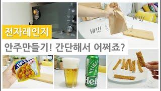 SUB) 살림스톱! 초간단 안주로 시원~한 맥주타임!/…