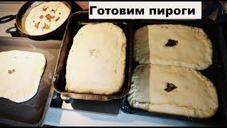 Готовим ПИРОГИ. 4 бюджетных начинки для пирогов