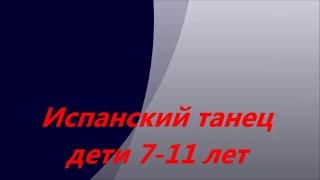ИСПАНСКИЙ ТАНЕЦ. Дети 7-11 лет