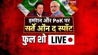 Tv9 Bharatvarsh Survey- जंग, Pok, Kashmir, Imran Khan , Pakistan पर जानें क्या है देश की राय