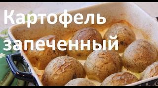 Лучшие гарниры. Картофель запеченный с кожурой, в духовке.