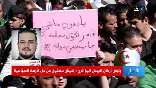 رئيس أركان الجيش الجزائري يتعهد بحل الأزمة السياسية في البلاد.. شاهد التفاصيل