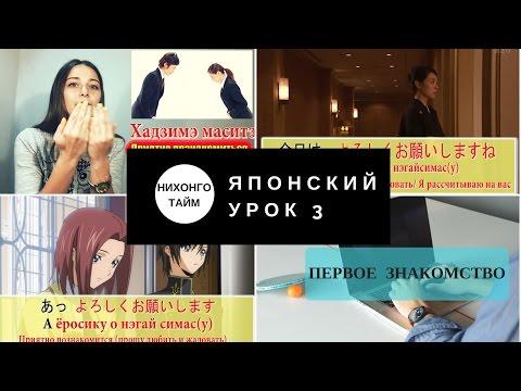 Уроки японского языка для начинающих с нуля онлайн бесплатно