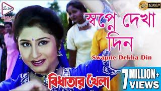 SWAPNE DEKHA DIN | স্বপ্নে দেখা দিন | Bidhatar Khela | Sadhana Sargam |Bangla Hit Movie Song