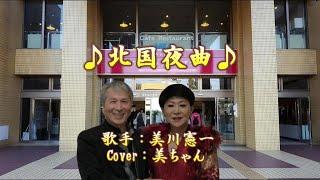 説明 北国夜曲 作詞:池田充男 作曲:水森英雄 歌手:美川憲一 1996年.
