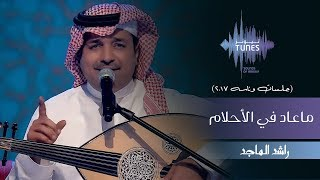 راشد الماجد - ماعاد في الأحلام (جلسات  وناسه) | 2017