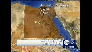 تعديل وزاري في مصر يشمل تسع حقائب
