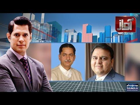 Awaz | SAMAA TV | 11 April 2018