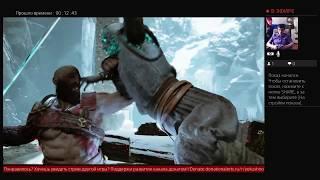God of War 2018 - Стрим #6! #PS4 #LIVE