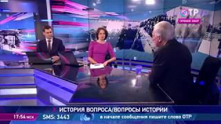 Леонид Млечин: Самое страшное последствие Брестского мира – это Гражданская война