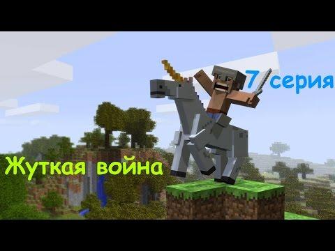 видео: Жуткая война (7 серия) - сериал в minecraft