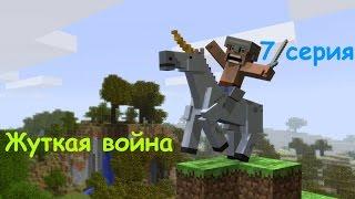 Жуткая война (7 серия) - сериал в minecraft
