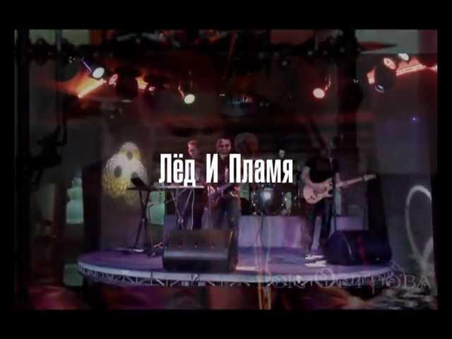Рок-Острова — Презентация альбома «Лёд и Пламя» (22.05.2011)