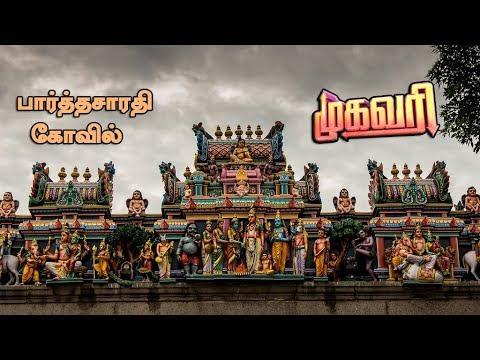 Like: https://www.facebook.com/CaptainTelevision/ Follow: https://twitter.com/captainnewstv Web:  http://www.captainmedia.in | பார்த்தசாரதி கோவிலின் சிறப்பு | #mugavari | EP-8 | PART-4 | #Parthasarathy #Temple, #Triplicane  #Parthasarathy Temple, Triplicane  #chennaibest #place #Triplicane #Hindu