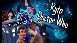 Rytp Doctor Who/Доктор КЕК пуп💙 Доктор кто