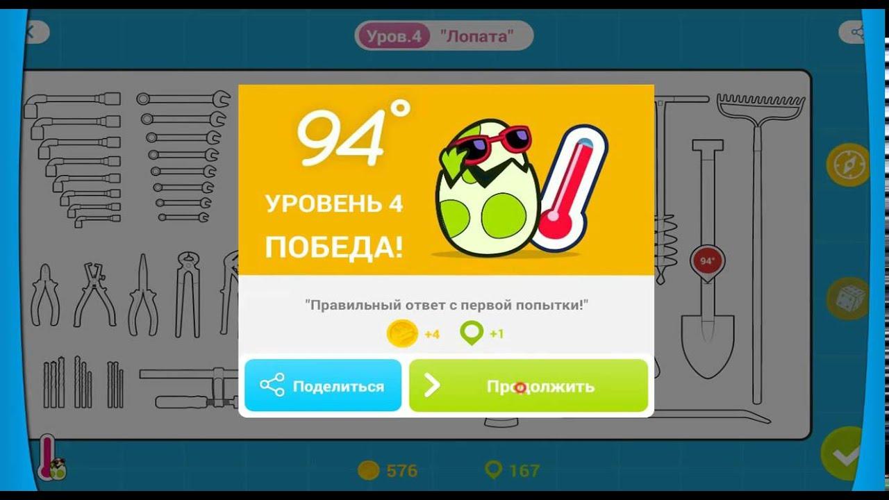 Игра 94° 1 10 уровень Ответы на игру 94° - YouTube