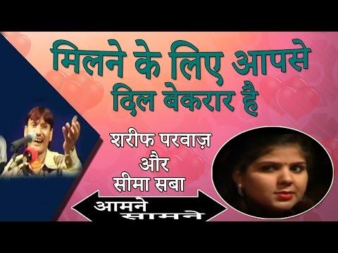 Milne Ke Liye Aap Se Dil Bekarar Hai | Sharif Parwaz Top Qawwali Song | Master Cassettes