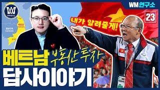 베트남 부동산 투자 답사 이야기(Feat. 자산관리사 …