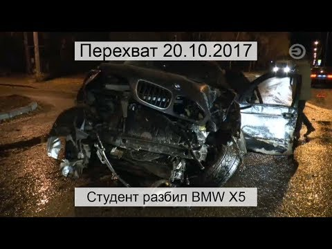 Перехват 20.10.2017 Студент разбил BMW X5