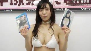 """下町のマリリンモンロー""""という異名を持つ平塚奈菜さんが、Blu-ray&DVD..."""
