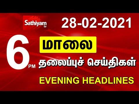 Today Headlines  28 Feb 2021  மாலை தலைப்புச் செய்திகள்  Tamil Headline