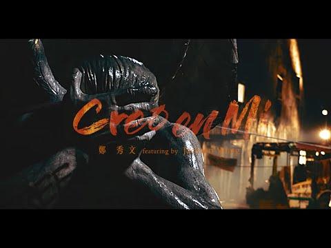 鄭秀文 Sammi Cheng / Creo en Mi  (featuring Jackson Wang) (Official MV)