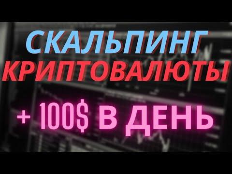 СКАЛЬПИНГ КРИПТОВАЛЮТЫ НА BINANCE В ПЛАТФОРМЕ QUANTOWER