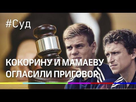 Кокорину и Мамаеву огласили приговор: футболисты получили реальные сроки