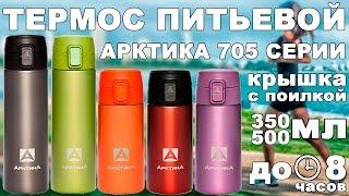Термос питьевой Арктика 705 серии с поилкой (видео обзор)