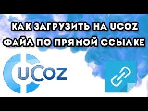 Как загрузить на ucoz файл по прямой ссылке - YouTube