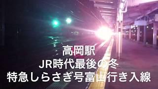 JR高岡駅最後の冬 特急しらさぎ号入線