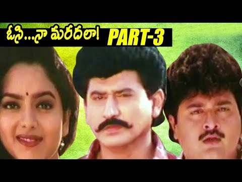 Suman  Soundarya Super Hit  Movie Osi Na Mardala  Part -3 | Telugu Movies | Vendithera