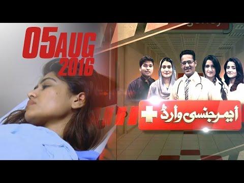 Susrali Dushman   Emergency Ward – 05 August 2016