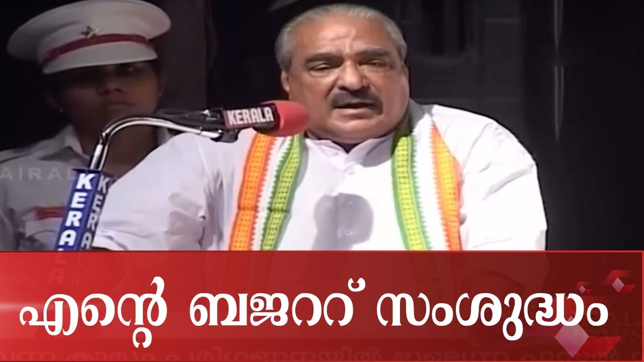 KM Mani Replies To Allegations On Tax Levies In Budget