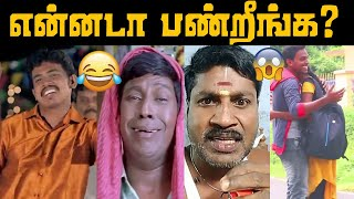 புதுசு புதுசா வரானுங்க😱 GP Muthu Troll😜 Kiruba Kiruba Song Troll Vs Single Tea Machi Prank Explained