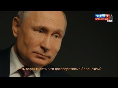 ВАЖНОЕ заявление Путина о ДРУЖБЕ с Зеленским