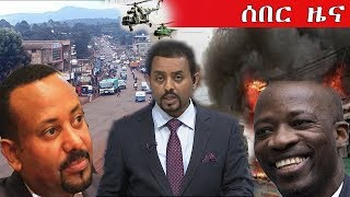 EBC Latest Ethiopia news today January 18, 2019 / መታየት ያለበት