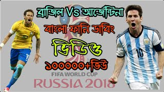 Brazil vs Argentina || Bangla Funny Dubbing  Video || FIFA WORLD CUP 2018.