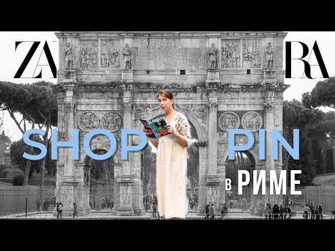 Секрет шоппинга в Италии. Рим 2019. Самый большой ТЦ в Риме.