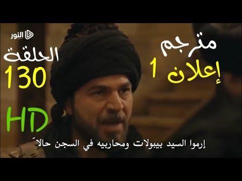 مترجم إعلان 1 الحلقة 130 قيامة أرطغرل