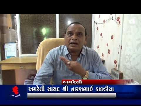 Amreli shansad shri naranbhai kachdiya