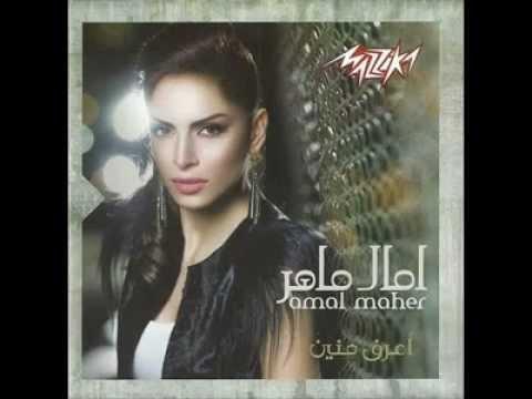 Amal Maher - A3raf Menin ( Club Remix By Tamim )