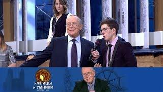 Умницы и умники - Выпуск от 03.03.2018