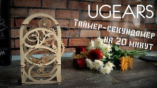 Обзор конструктора UGEARS. Таймер-секундомер на 20 минут