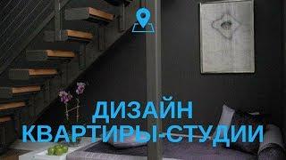 Квартира студия интерьер планировки, фото готовых решений на New@Интерьер