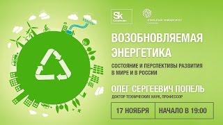 отУС Состояние и перспективы развития возобновляемой энергетики в мире и в России