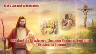 """South African Gospel Song """"UNkulunkulu Osesimweni Somuntu Usebenza Ngokuthula Ukusindisa Umuntu"""""""